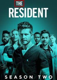 A Rezidens 2. évad (2018)