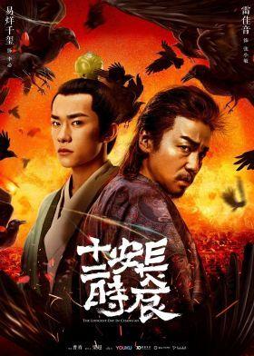 Chang'an leghosszabb napja 1. évad (2019)