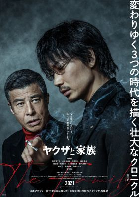 Családom, a jakuza (A Family) (2020)
