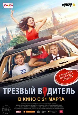Józan sofőrszolgálat (2019)
