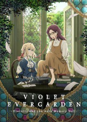 Violet Evergarden: Az örökkévalóság és a szellemíró baba (2019)